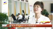 容晓昀:金融扶贫 振兴乡村-20210112