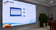 宁东基地深度应用区块链技术保障能源化工供应链管理平台上线运行-20210105