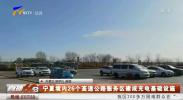 宁夏境内26个高速公路服务区建成充电基础设施-20210113