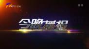 今晚播报-20210118
