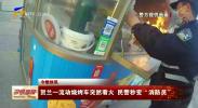 """贺兰一流动烧烤车突然着火 民警秒变""""消防员""""-20210108"""