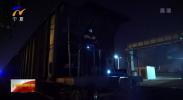 战严寒 稳运行 促生产| 宁东铁路:抗寒保运 守好煤炭运输线