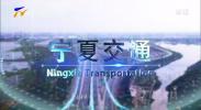 青铜峡:织密交通网 促经济惠民生