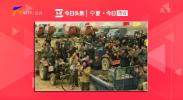 宁夏十大热议-20210115