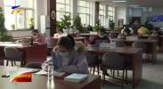 联播快讯丨吴忠:文明阅读为文明添彩-20210121