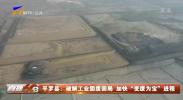 """平罗县:破解工业固废困局 加快""""变废为宝""""进程-20210112"""