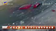 河边散心 男子不小心将车开进水渠-20210116