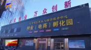 """红寺堡:1.1亿元创业担保贷款为创业者提供""""活水""""-20210114"""
