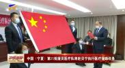 中国(宁夏)第25批援贝医疗队将赴贝宁执行医疗援助任务-20210112