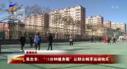 """吴忠市:""""15分钟健身圈""""让群众畅享运动快乐-20210109"""