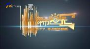 都市阳光-20210113