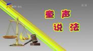 童声说法-20210128