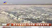 黄河宁夏段进入封河期 全线安全平稳-20210108