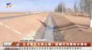 红寺堡区太阳山镇:盐碱化治理助农增收-20210108