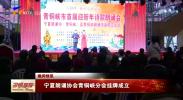 宁夏朗诵协会青铜峡分会挂牌成立-20210105