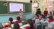 宁夏:创新素养教育让学生唱主角-20210103
