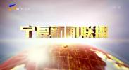 宁夏新闻联播20210119