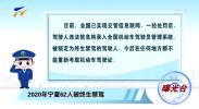 曝光台丨2020年宁夏62人被终生禁驾-20210115