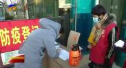 金凤区全力做好冬春季疫情防控工作-20210113
