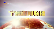 宁夏新闻联播-20210115