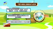 宁夏又有10家矿山被纳入全国绿色矿山名录-20210118