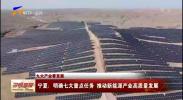 九大产业看发展丨宁夏:明确七大重点任务 推动新能源产业高质量发展-20210113
