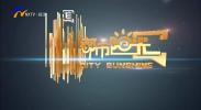 都市阳光-20210131