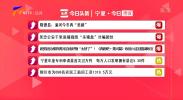 宁夏今日热议-20210114
