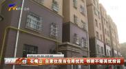 石嘴山:自家住房当仓库扰民 邻居不堪其扰投诉-20210206