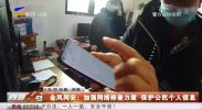金凤网安:加强网络排查力度 保护公民个人信息-20210219