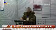 贺兰公安破获装修公司泄漏个人信息案-20210222
