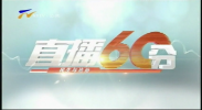 直播60分-20210227