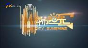 都市阳光-20210228