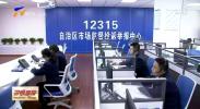 春节期间宁夏食品餐饮停车场收费类投诉成热点-20210220