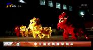 中卫消防舞狮来拜年-20210208
