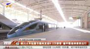 银川火车站春节期间发送9.2万旅客 逾半数选择高铁出行-20210220