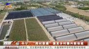 """中宁:""""跨村联建""""激发乡村振兴新动能-20210219"""