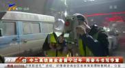 中兰高铁建设者留宁过年 用奋斗书写华章-20210218