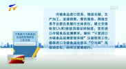 宁夏进口冷链食品全流程疫情防控工作方案出炉-20210221