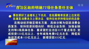 自治区政府明确77项任务责任主体-20210204