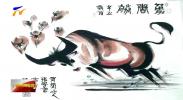 牛年画牛 给家乡人民云拜年-20210211