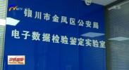 银川一工作室发布虚假警情摆拍视频 被罚2000元-20210223
