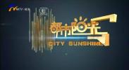 都市阳光-20210226