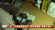 宁夏大学留学生:平安过寒假温暖中国年-20210204