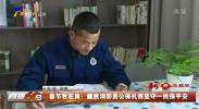 春节我在岗:藏族消防员公保扎西坚守一线保平安-20210209