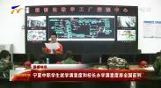 宁夏中职学生就学满意度和校长办学满意度居全国前列-20210217