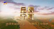 品牌宁夏-20210222