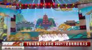 【现场直播】记者探班2021宁夏春晚精彩看点多-20210204