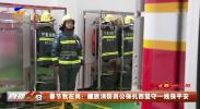 春节我在岗:藏族消防员公保扎西坚守一线保平安-20210216