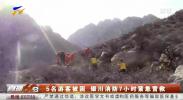 5名游客被困银川消防7小时紧急营救-20210228